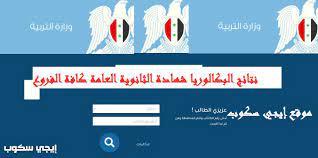 موقع وزارة التربية السورية moed.gov.sy نتائج التاسع 2021 الشهادة الاعدادية  ونتيجة البكالوريا - إيجي سكوب