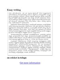 essay writing on cricket in telugu essays languages
