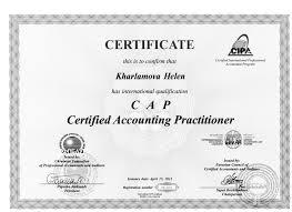 Дипломы и сертификаты Агентство по МСФО cap