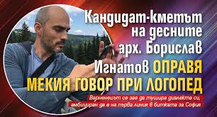 Резултат от изображение за Борислав Игнатов кмет на софия