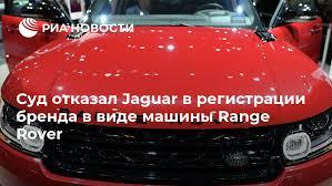 Суд отказал Jaguar в регистрации бренда в виде <b>машины Range</b> ...