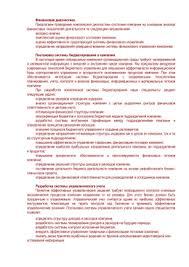 Оглавление диссертации РХТУ им Д И Менделеева Финансовая диагностика