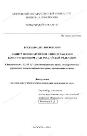 Диссертация на тему Защита основных прав и свобод граждан в  Диссертация и автореферат на тему Защита основных прав и свобод граждан в Конституционном Суде Российской