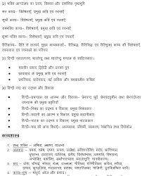 Rpsc 1st Grade Teacher Hindi Subject Syllabus Hindexam
