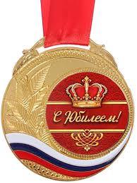 "<b>Медаль ""С юбилеем</b>"" AV Podarki 9953636 в интернет-магазине ..."