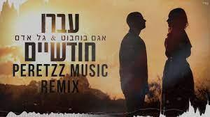 אגם בוחבוט & גל אדם - עברו חודשיים (Peretzz Music Remix) - YouTube