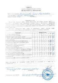 Пример отчета о прохождении производственной практики на данном  Преддипломная практика отчет на предприятии вэд