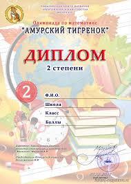 Дипломы Олимпиады по математике Амурский тигренок за год  Диплом 1 степени Диплом 2 степени