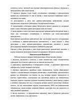 Права и обязанности работника полиции Реферат id  Реферат Права и обязанности работника полиции 34