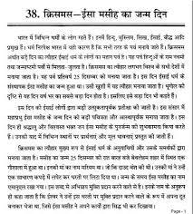 Christmas Day Essay Christmas Essay For Kids In Hindi Christmas Essay In Hindi