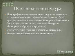 Презентация на тему Презентация кандидатской диссертации  10 Монографии