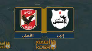 معلق مباراة الأهلي وإنبي في كأس مصر والقنوات الناقلة - إستمتع كورة