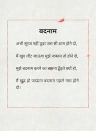 Favourite Andaaj E Bayaa Zindagi Quotes Hindi Quotes Gulzar Quotes