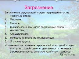 Презентация на тему Загрязнение окружающей среды и ее охрана  9 Загрязнение Загрязнение