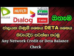 credit and data balance check sinhala