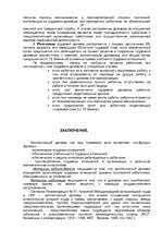 Трудовой договор Реферат Бизнес id  Реферат Трудовой договор 28