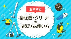おすすめ掃除機・クリーナーの選び方&使い方【2021年最新版】|Joshin webショップ