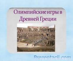 Олимпийские игры в древней Греции презентация по Истории Олимпийские игры в древней Греции
