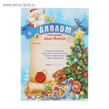 Диплом помощника Деда Мороза Купить по цене от  Диплом помощника Деда Мороза