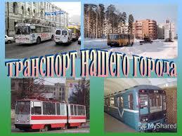 Презентация на тему Транспорт Знакомство детей старшего  Скачать бесплатно презентацию на тему Транспорт