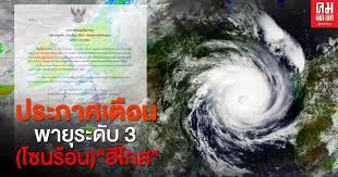 Twitterthailand | 'พายุโซนร้อน ฮีโกส' อุตุฯ ออกเตือนภาคเหนือ - อีสาน  ระวังอันตรายจากฝน 20-23 ส.ค.63 - พายุ
