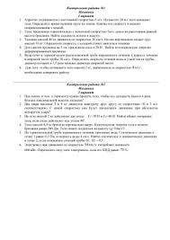 Урок Контрольная работа по теме Законы сохранения вариант Контрольная работа №1 Механика 1 вариант Аэростат