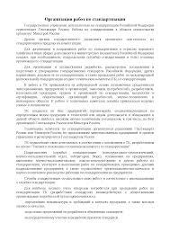 Реферат на тему Организация работ по стандартизации docsity  Скачать документ