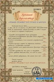 Шуточный диплом Лучший бухгалтер в мире Шаблоны для Фотошопа  Шуточный диплом Лучший бухгалтер в мире