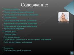 Наследственные заболевания реферат ru Наследственные заболевания реферат