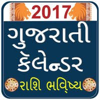Rashi Chart Name Gujarati Calendar 2017 With Rashi Bhavishya App For Iphone