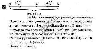ГДЗ Итоговые контрольные работы класс Математика Вариант  ГДЗ по математике 5 класс контрольные работы Вариант 18 9