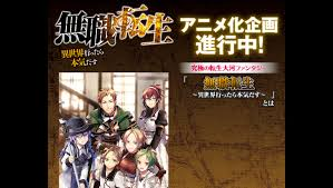 Mushoku Tensei Light Novel Download Qoo News Mushoku Tensei Jobless Reincarnation Anime