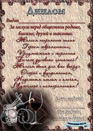 диплом Страница скачать бесплатно на interesno tyt ru Сайт  Диплом на день рождения мужчине