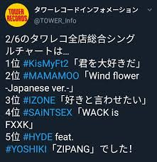 Tower Records Chart Wind Flower On Tower Records Chart Mamamoo Amino