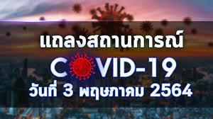 แถลงสถานการณ์โควิด-19 ประจำวันที่ 3 พฤษภาคม 2564