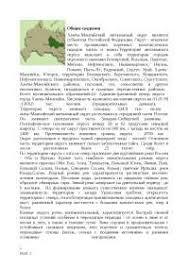 Испания реферат по географии скачать бесплатно природные ресурсы  Ханты Мансийский автономный округ реферат по географии скачать бесплатно Сургут демография бюджет объединения Россия промышленный