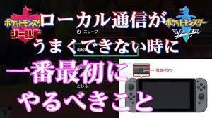 ポケモン 剣 盾 ローカル 通信 できない