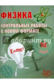 Книга Физика класс Контрольные работы в НОВОМ формате И  И Годова Физика 10 класс Контрольные работы в НОВОМ формате обложка книги