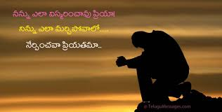 Telugu Text Quotes On Love Free Download Good Morning Quotes Jokes