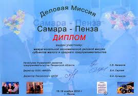 Диплом выдан участнику деловой миссии Самара Пенза