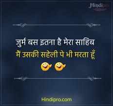 whatsapp funny status in hindi