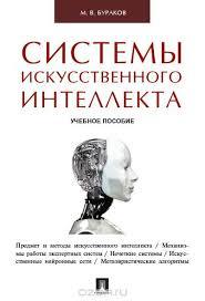Основы искусственного интеллекта курсовая найден Описание основы искусственного интеллекта курсовая