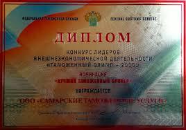 ООО Самарские таможенные услуги Таможенный представитель  Диплом Лучший таможенный брокер 2010