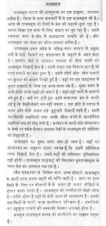 essay on the seventh wonder tajmahal in hindi 100026