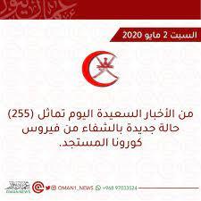 من الأخبار السعيدة اليوم تماثل... - عمان نيوز   OMAN NEWS