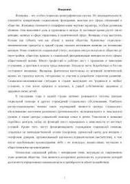 Социальная работа с женщинами РФ курсовая по социологии  Социальная работа с женщинами РФ курсовая 2013 по социологии скачать бесплатно льготы людей трудоустройство жизнь несовершеннолетних