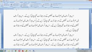 Ms Word Part 27 References Urdu Footnote Endnote On Right Side