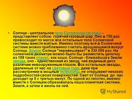 Презентация на тему Солнце и его влияние на Землю Выполнила  2 Солнце центральное