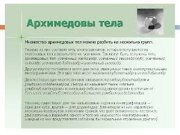 Платоновы и архимедовы тела реферат Реферат Правильные многогранники 2 bestreferatru