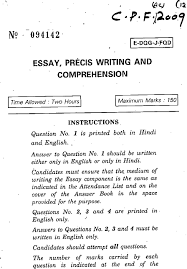 cpf assistant commandant exam essay precis writing  cpf assistant commandant exam essay precis writing comprehension mock test paper 3